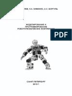 Моделирование и программирование робототехнических комплексов.pdf