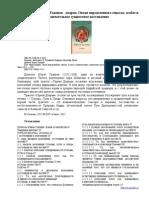 Долпола Шераб Гьялцен - дхарма. Океан определенного смысла.doc; особое и окончательное сущностное наставление.doc