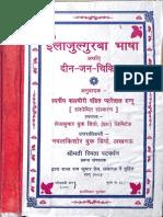 Ilajul-Gurba in Hindi Deen Jan Chikitsa - Pyarelal Ruggu_Part1.pdf