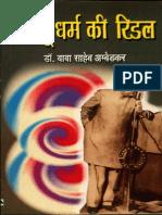 Riddles in Hinduism - Dr. B.R. Ambedkar
