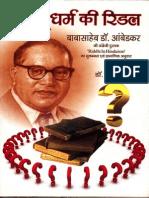Riddles in Hinduism Hindi Translation - Dr. Surendra Agyat_Part1