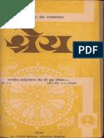 Shreya 3,4 - Bharatiya Sahsityakaar Sangha