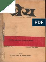 Shreya 1,2 Year 2 - Bharatiya Sahityakar Sangha