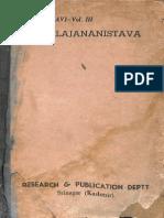 Sakala Janani Stava Personal Copy of Amrit Vagbhav Acharya - KSTS