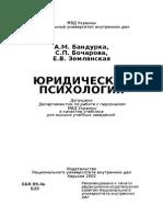 teisinė psichologija rusiška