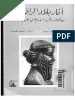 آثار بلاد الرافدين .. من العصر الحجري القديم حتى الغزو الفارسي.pdf
