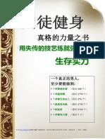 囚徒健身(中文版).pdf