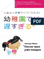 Masaru_Ibuka_-_Kindergarten_is_Too_Late_FULL.pdf