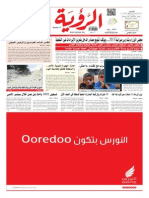 Alroya Newspaper 20-10-2014