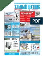 Газета «Строительный вестник» № 42 (532) 20 октября 2014 года