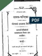 Shastra Chandrika