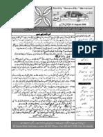Complete Edf 51 Aug 08 Urdu