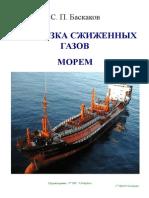 Перевозка газов морем (1).doc