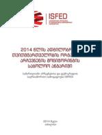 2014 წლის ადგილობრივი თვითმმართველობის ორგანოების არჩევნენის მონიტორინგის საბოლოო ანგარიში