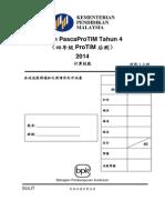 Ujian PascaProTiM Tahun 4(2014) SJKC