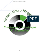 ΜΟΝΩΝΥΜΑ-ΠΟΛΥΩΝΥΜΑ Γ΄ ΓΥΜΝΑΣΙΟΥ