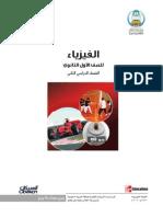 فيزياء-أولى ثانوي- سعودية.pdf