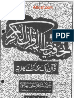 Tahfeez Ul Quran