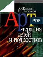 kopyitin_svistovskaya_art-terapiya_detej_i_podrostkov.pdf
