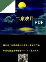 二泉映月(阿炳演奏版 _歌詞)