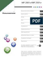 Ricoh mp2001 руководство пользователя.pdf