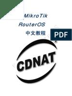 MikroTik RouterOS V5 中文教程
