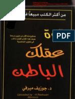 2owa Al3al Albaten