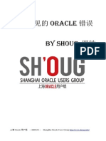SHOUG文档分享-那些常见的Oracle错误-SHOUG成员罗敏.pdf