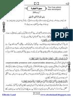 02 Al-Baqarah (in Parts, Part 1), Translated by Umer Shabbir