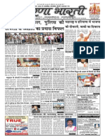 Prernabharti Issue 45 22ndOcto14
