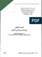 (3) البق الدقيقي على الشعير و لآلئ الأرض-356.pdf
