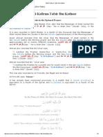 109 Al-Kafirun-Tafsir Ibn Katheer
