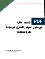 (3) الأعشاب الضارة في حقول الشوندر السكري في سوريا و طرق مكافحت.pdf