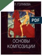 Osnovy_kompozicii!!!.pdf