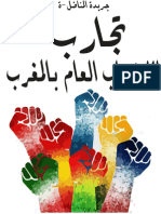 تجارب  الإضراب العام بالمغرب