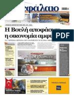 256_kefalaio.pdf