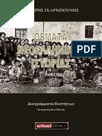 themata-neoell-istorias-diagrammata-enotiton-g-likeiou-sotiris-garbounis-ekdoseis-schooltime.gr-2013.pdf
