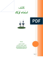 Ebok Katalog Nama Anak Anak Islam