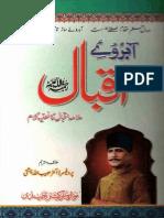 Abru e Iqbal (Allama Iqbal ka Naatia Kalam)