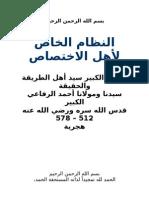 النظام الخاص لأهل الاختصاص – الإمام أحمد الرفاعي