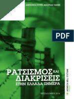 «Ρατσισμός και διακρίσεις στην Ελλάδα σήμερα»