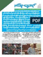Union Daily (23-10-2014).pdf