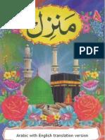Manzil Arabic English Version