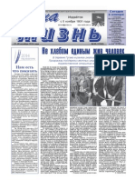 №50 от 23-28 октября 2014 г.pdf