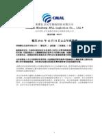 HK8217_2011_annual report