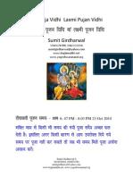 Diwali Puja Vidhi Ma Laxmi Pujan Vidhi in Hindi Pdf दीपावली पूजा मुहुर्त