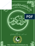 Al Quran Arabic Urdu
