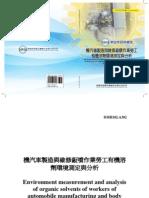 IOSH102-A302機汽車製造與維修鈑噴作業勞工有機溶劑暴露調查研究.pdf