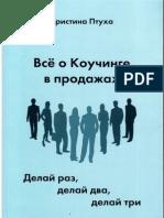 Птуха К. Все о коучинге в продажах - 2011.pdf