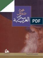 محمود درويش - ديوان سرير الغريبة.pdf